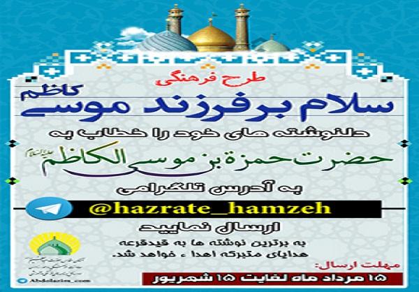 طرح سلام بر امامزاده حمزه(ع)