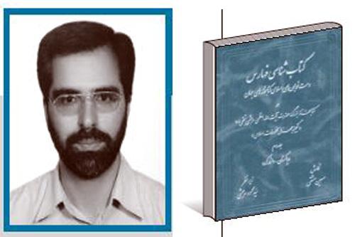 استاد حسین متقی مولف «کتابشناسی فهارس دستنویسهای اسلامی کتابخانههای جهان»