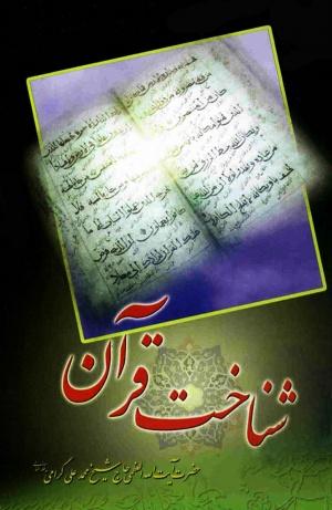 کتاب شناخت قرآن