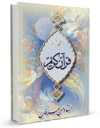 كتاب  اعجاز در قرآن كريم