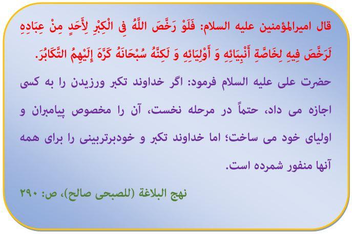 خبرگزاری حوزه حوزه نیوز انبیاء امیرالمومنین(ع) حدیث روز تکبر