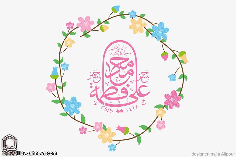 یکم ذی الحجه ، سالروز ازدواج حضرت علی با حضرت فاطمه و روز ازدواج