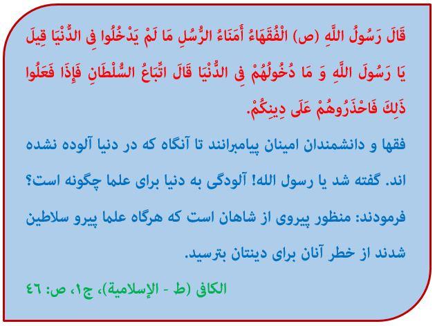 کتاب الکافی علمای دین سلاطین پیامبر اکرم(ص) حدیث روز خبرگزاری حوزه حوزه نیوز