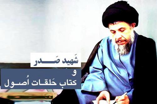 کتاب حلقات شهید صدر