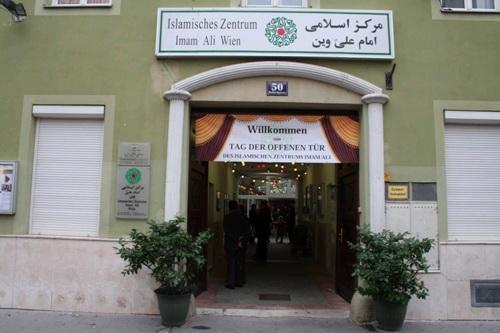 مرکز اسلامی امام علی علیهالسلام وین(پایتخت اتریش)