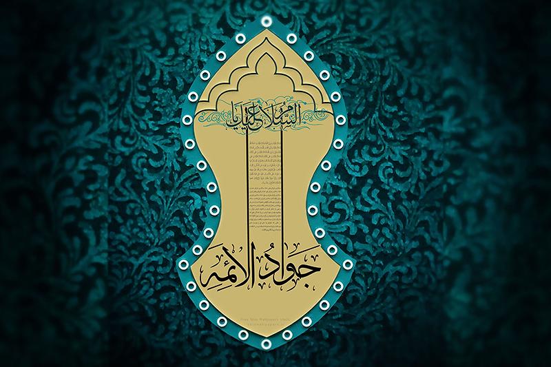 امام محمد تقی ،  حضرت جوادالائمه