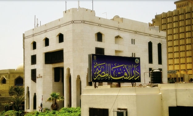 دار الافتاء مصر