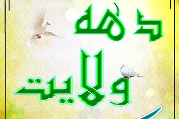 اجرای ۸۱۰ برنامه غدیریه در استان فارس