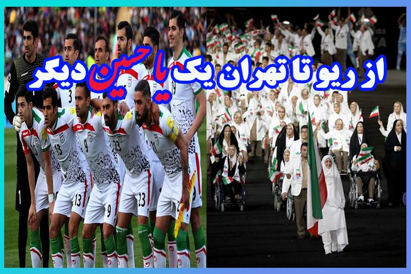 از ریو تا تهران یک یاحسین دیگر