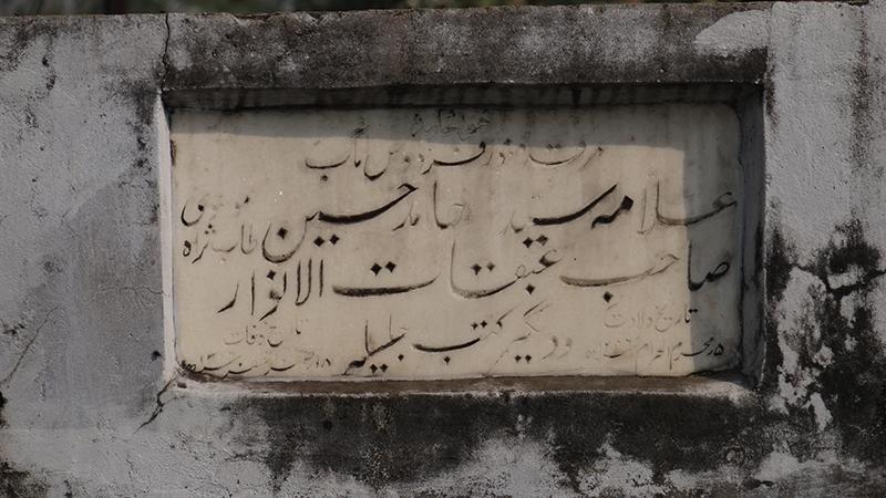 علامه میرحامد حسین لکهنوی