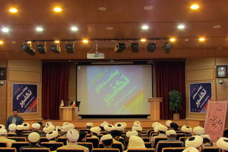همایش پیامدهای تکفیر و مسئولیت علمای اسلام