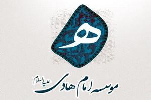 موسسه پیام امام هادی(ع)
