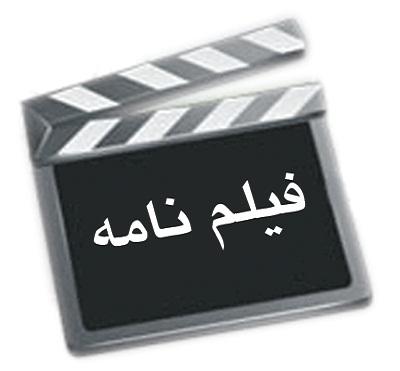 فیلم نامه