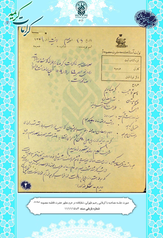 ع قلب مریض شفای مرد لال درحرم حضرت معصومه+سند