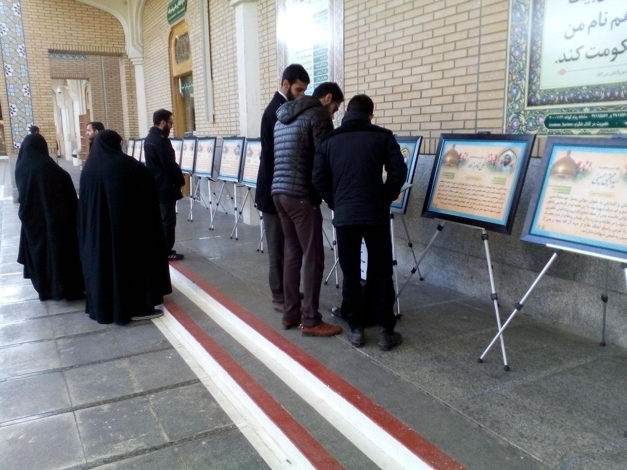 نمایشگاه شهدای روحانی مدافع حرم