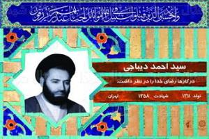 روحانی شهید حجت الاسلام سید احمد دیباجی