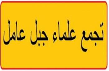تجمع علمای جبل عامل
