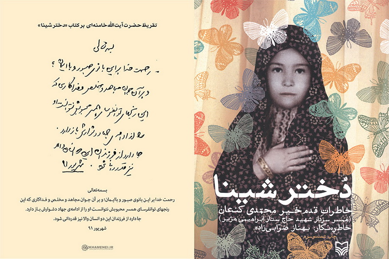 تقریظ آیت الله العظمی خامنهای بر کتاب «دختر شینا»