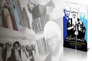 """کتاب """"از تبعید تا پیروزی"""" آیت الله العظمی مکارم شیرازی"""