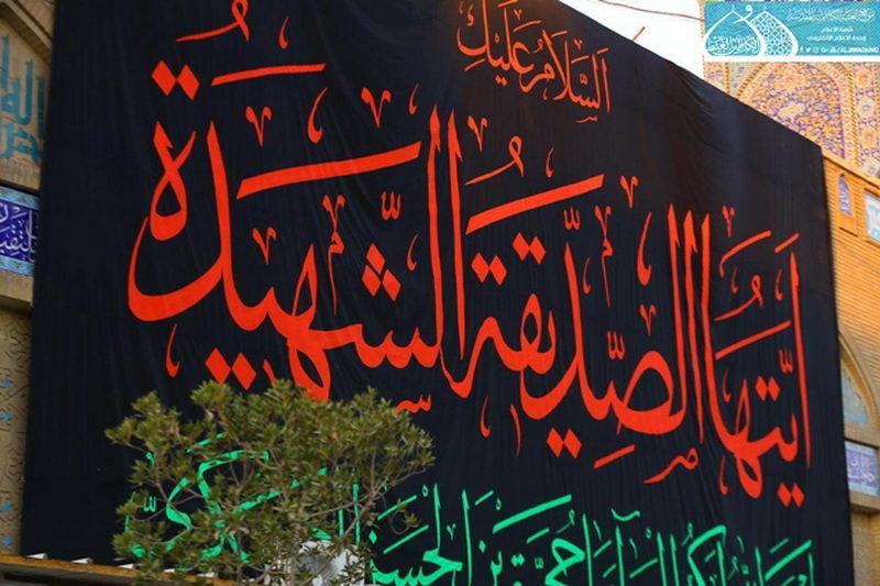 سیاهپوش شدن حرم امام کاظم(ع) در ایام فاطمیه