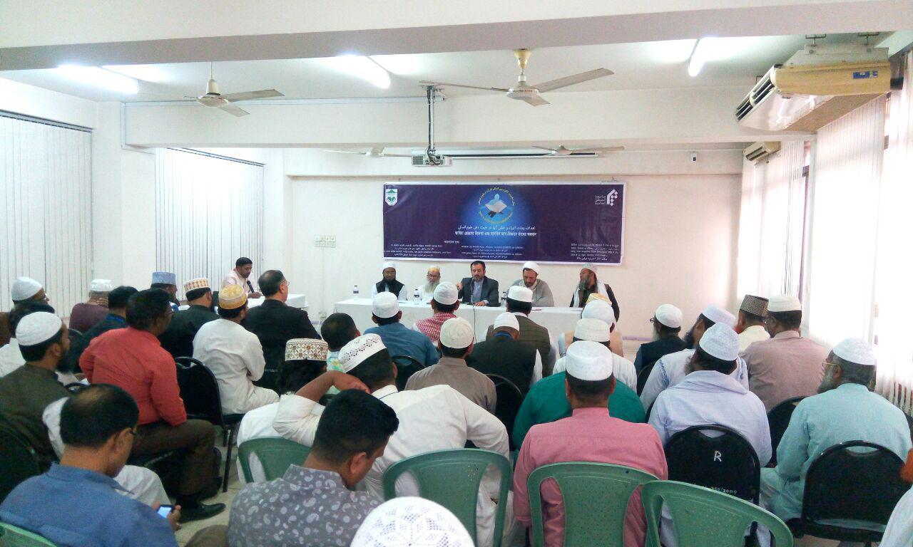 پیش نشست کنگره بین المللی قرآن و علوم اسلامی در بنگلادش