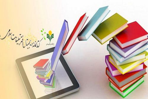 کتابخانه دیجیتالی دفتر تبلیغات اسلامی