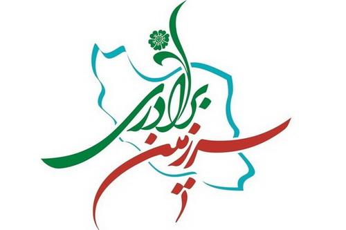 کاروان ایران سرزمین برادری