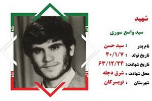 طلبه شهید سید واسع سوری
