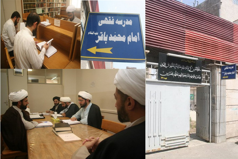 مدرسه فقهی امام محمد باقر(علیه السلام)