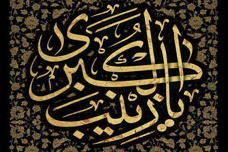 حضرت زینب(س)