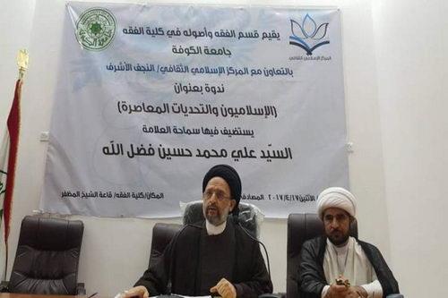 نشست اسلامگراها و چالش های معاصر در دانشگاه کوفه