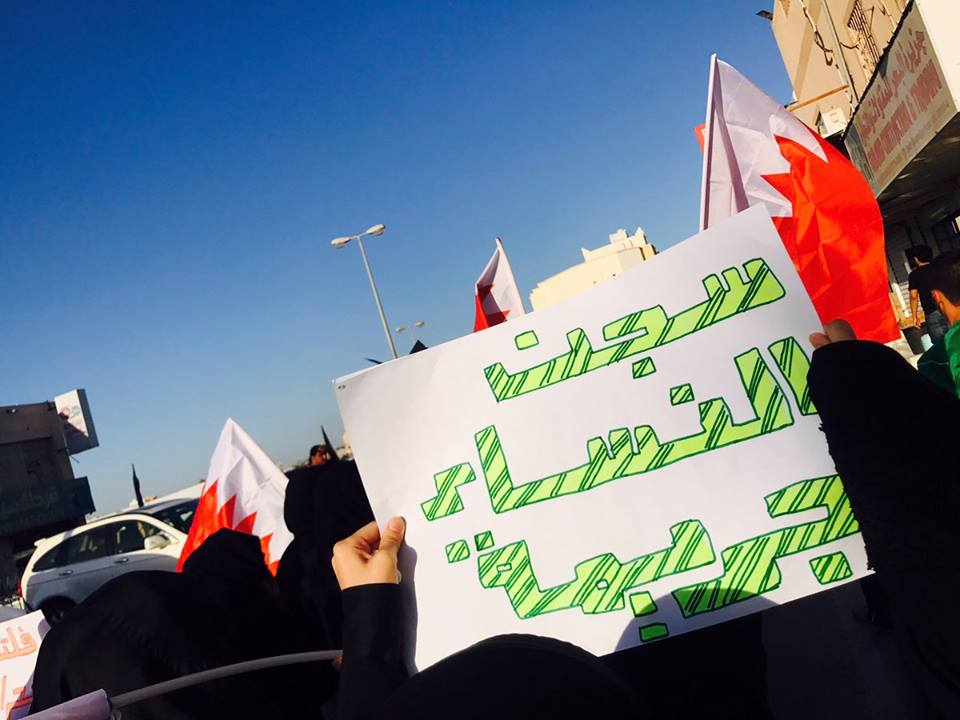 تظاهرات زنان بحرین