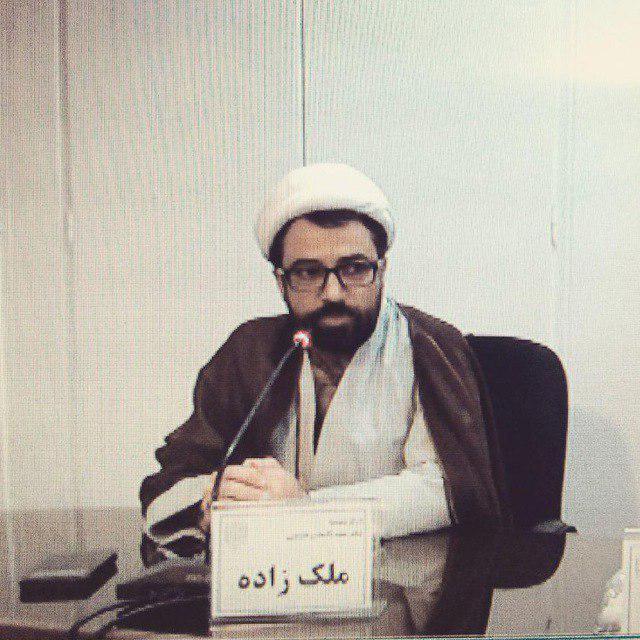 حجت الاسلام  محمد ملك زاده