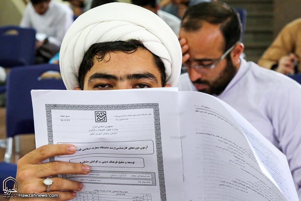 تصاویر/ آزمون دوره های کارشناسی ارشد دانشگاه معارف اسلامی قم