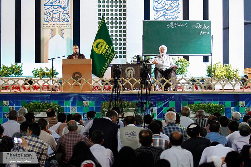درس هایی از قرآن در حرم مطهر رضوی