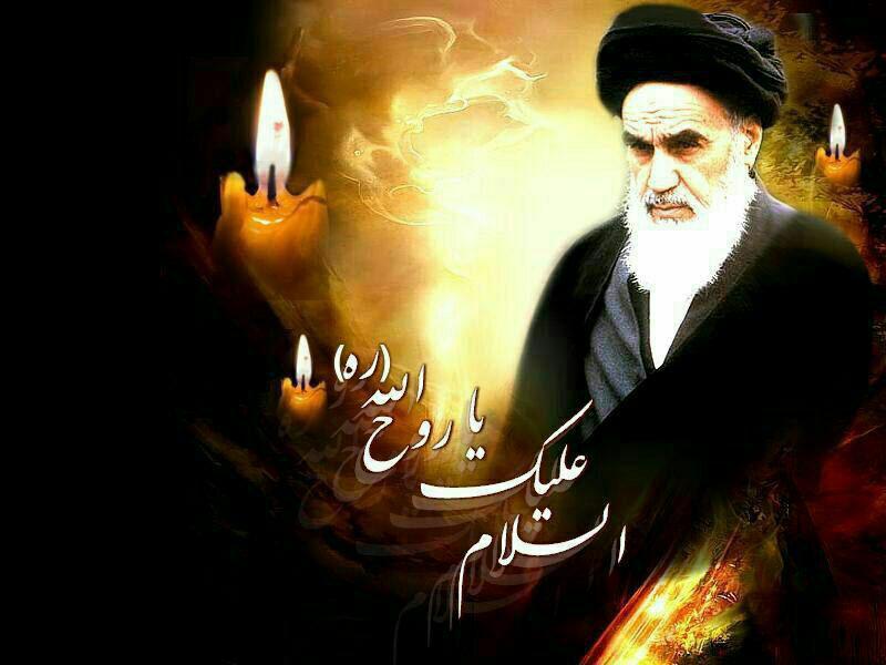 امام خمینی(ره)