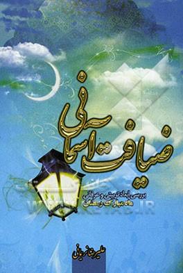 کتاب ماه رمضان ۱