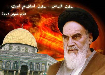 روز قدس / امام خمینی(ره)