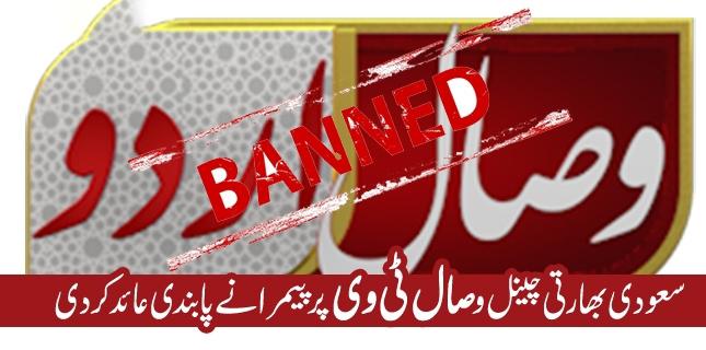 پاکستان پخش کانال تلویزیونی تکفیری را ممنوع اعلام کرد