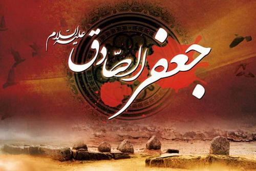کلیپ صوتی  امام صادق(ع) و داعیه تشکیل حکومت اسلامی