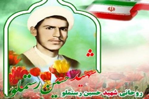 شهید حسین رستملو