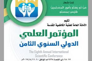 هشتمین همایش بین المللی علمی آستان مقدس کاظمین(ع)