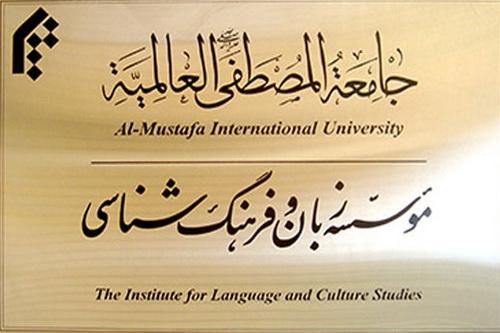مؤسسه زبان و فرهنگ شناسی