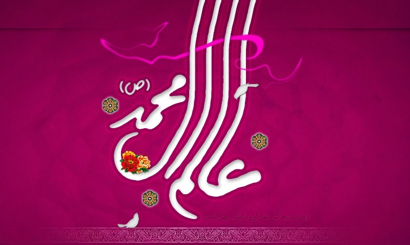 عالم آل محمد(ص)