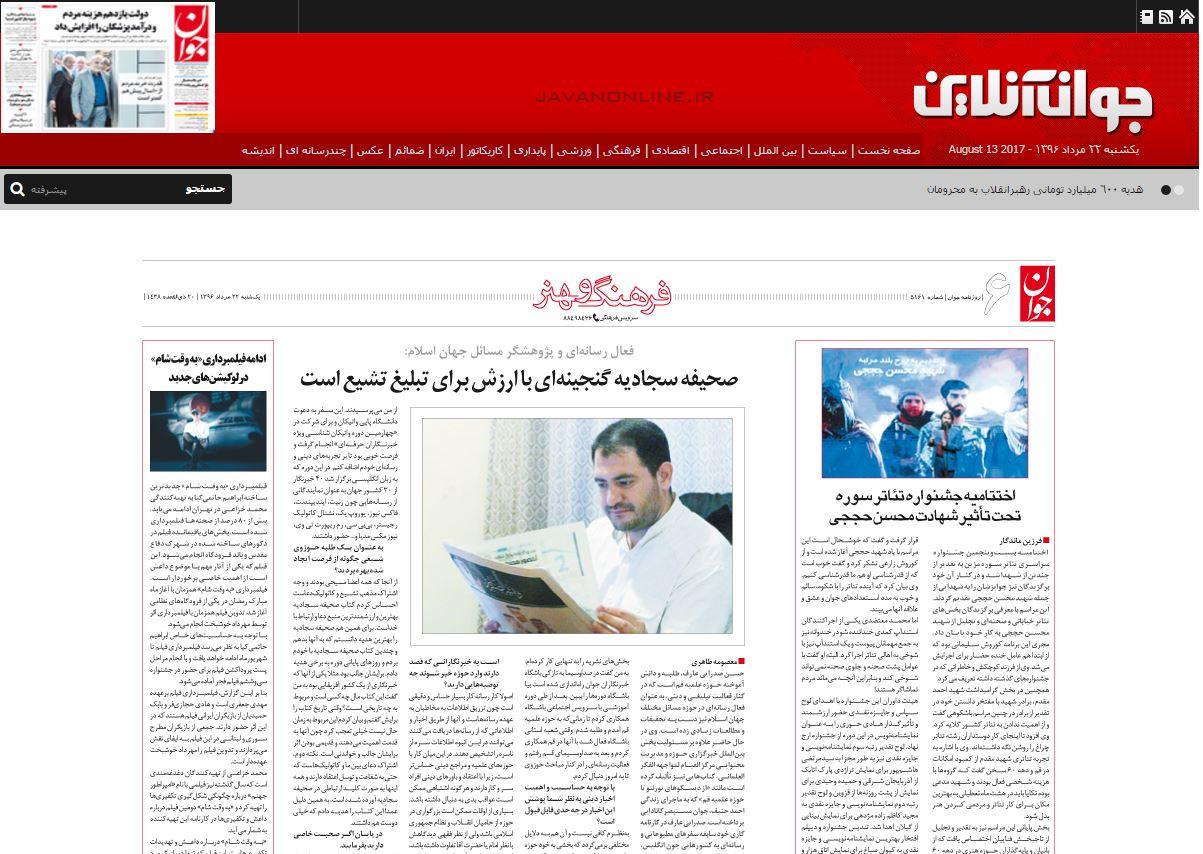 گفت وگو با حسن صدرايي عارف، سردبیر خبرگزاری حوزه