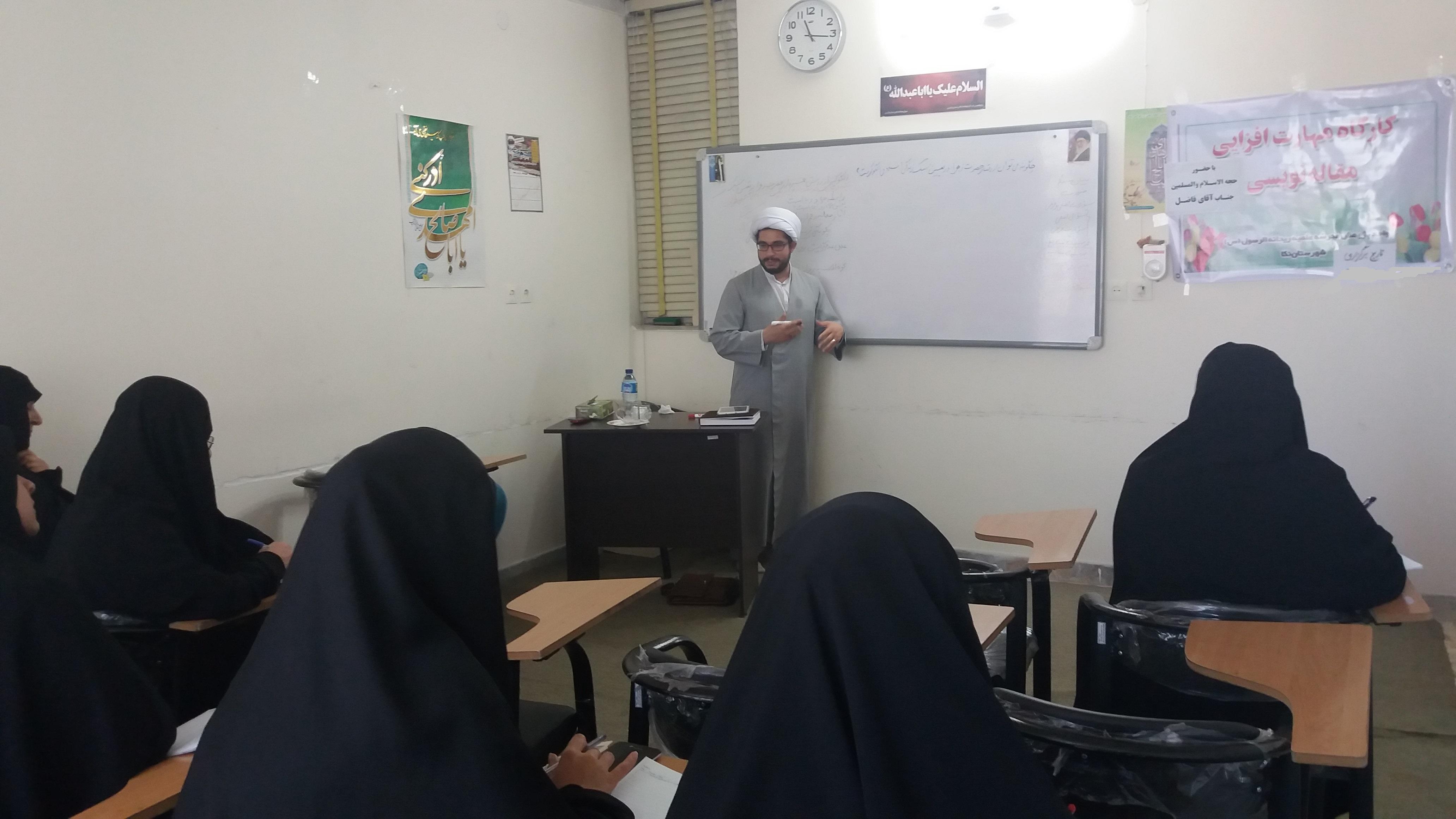 کاترگاه مهارت افزائی روش تحقیق در مدرسه علمیه خواهران نکا