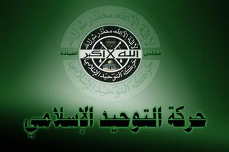 جنبش توحید اسلامی لبنان