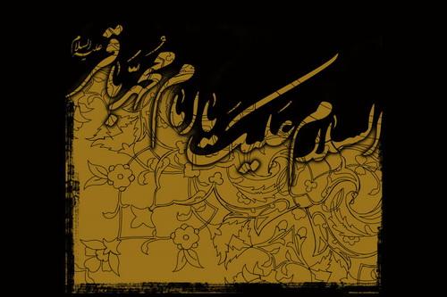 نماهنگ   باقرالعلوم علیهالسلام