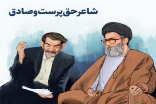 یادداشت رسیده   شهریار: خطیب اگر آقای خامنه ای باشد نماز جمعه واجب می شود