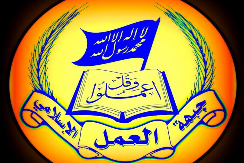جبهه العمل الاسلامی